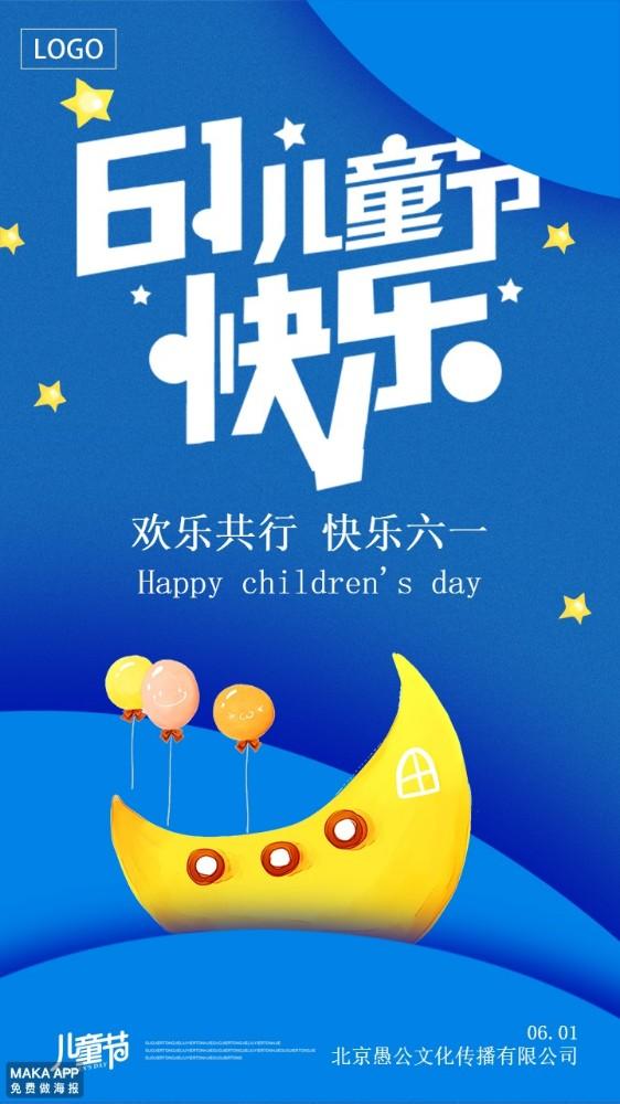 六一儿童节海报 贺卡 快乐 祝福 卡通手绘六一儿童节宣传推广海报