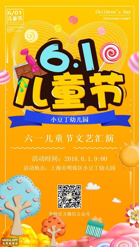 六一儿童节幼儿园节日活动六一活动亲子活动61儿童节文艺汇演邀请函