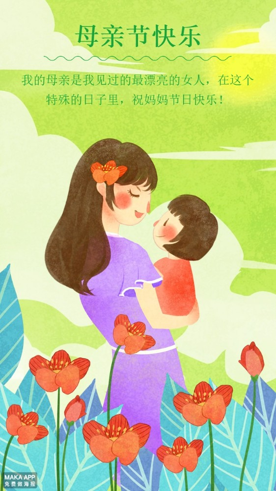 母亲节 感恩母亲节清新手绘温馨母亲节祝福贺卡