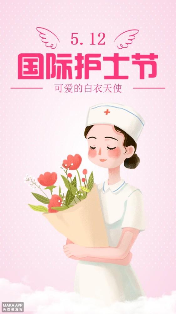 512国际护士节海报 国际护士节 护士节 海报 宣传 公益 快乐 倡导