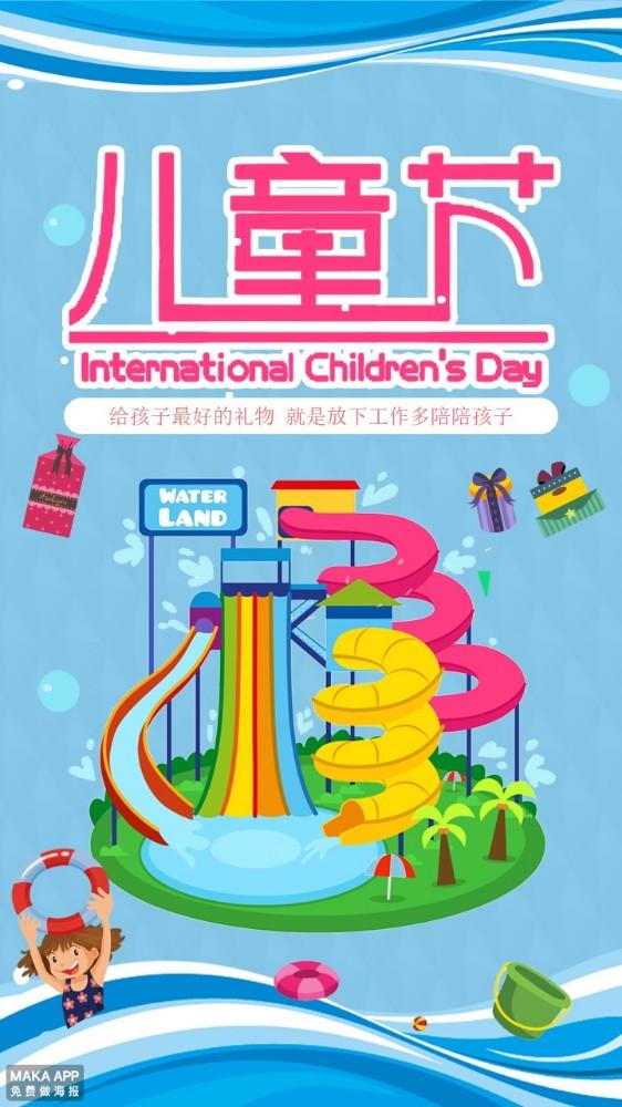 六一儿童节 儿童节宣传推广海报 六一海报