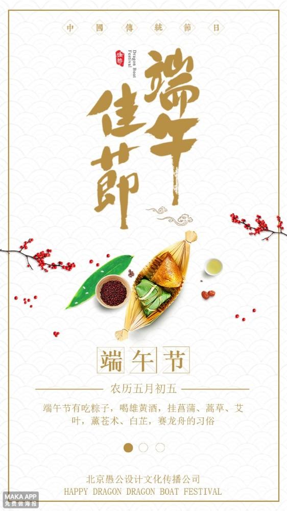 端午节中国风传统文化五月初五端午节粽子创意活动宣传海报