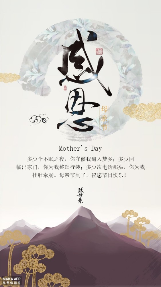 母亲节 感恩母亲节 中国风简约大气母亲节祝福贺卡