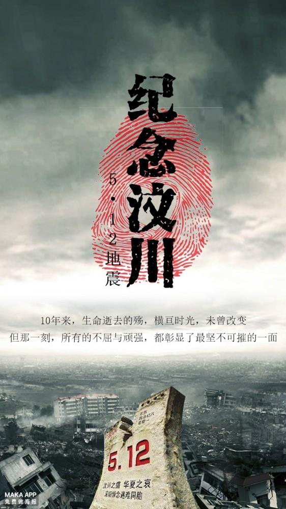 纪念512汶川地震十周年海报
