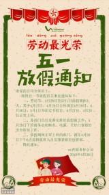 五一劳动节放假通知 创意奖状五一放假通知海报