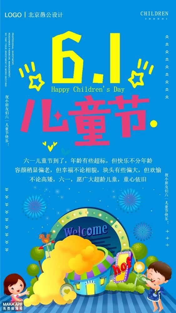 六一儿童节海报 宣传 推广 卡通 六一儿童节企业通用宣传海报