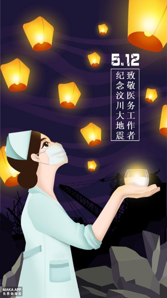 512纪念汶川大地震致敬医务工作者海报 512国际护士节海报 护士节