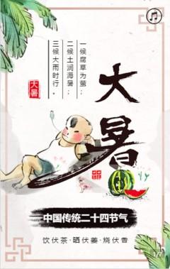 大暑中国风水墨风大暑节气习俗普及产品宣传推广新品展示