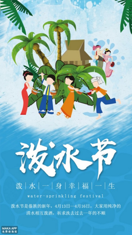 傣族泼水节宣传海报 清新手绘云南傣族泼水节 小清新泼水节