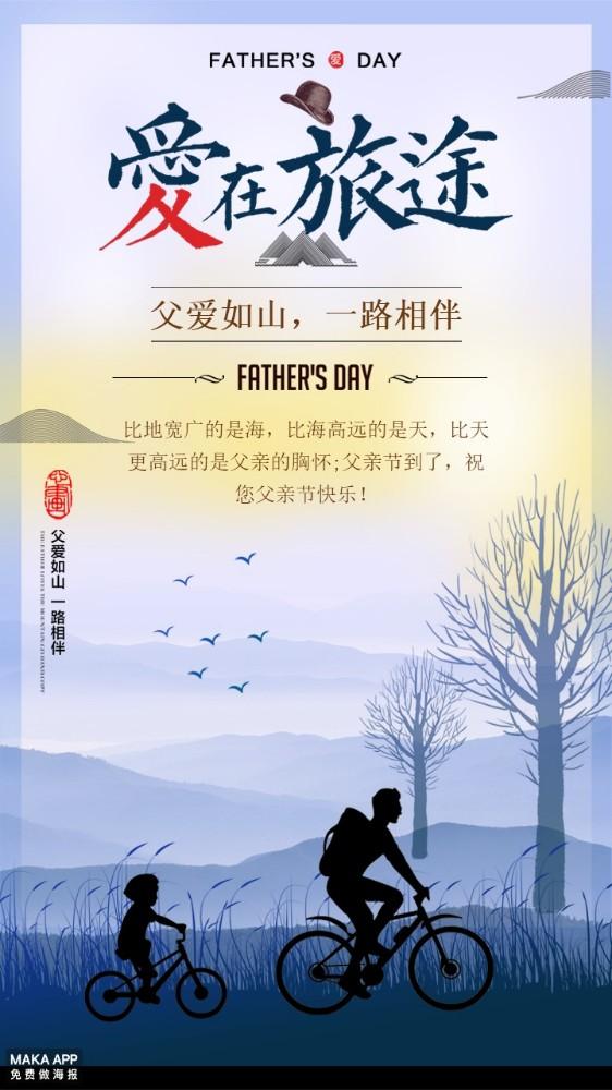 父亲节贺卡父亲节海报感恩父亲节父亲节祝福父亲节快乐