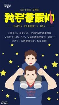 父亲节 感恩父亲节 父亲节祝福 父亲节海报 父亲节贺卡 父亲节快乐 父亲节宣传