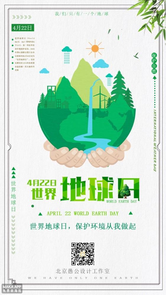 地球日 世界地球日企业通用绿色地球环境保护公益宣传推广海报