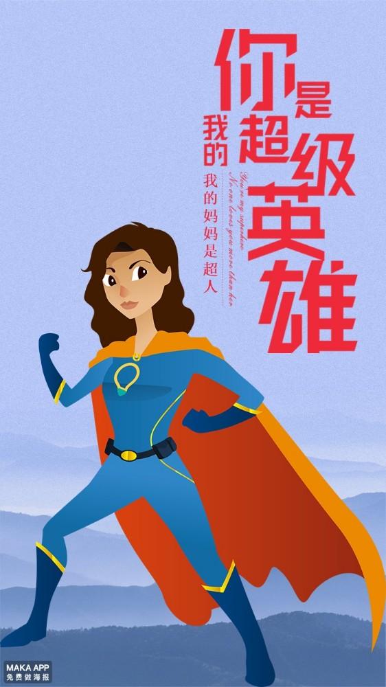 母亲节母亲节贺卡母亲节海报你是我的超级英雄我的妈妈是超人