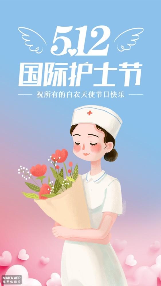 512国际护士节海报 国际护士节 护士节 海报 宣传 推广 公益