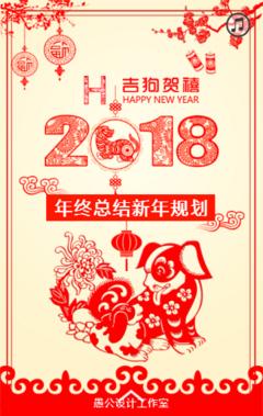 企业年终总结 年终汇报 年终报告 新年规划 新年祝福 剪纸 中国风 古典 高端商务 简约大气 年终总