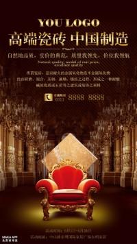 地板 瓷砖 家居建材 店铺推广宣传海报 高端地板 高端瓷砖宣传海报
