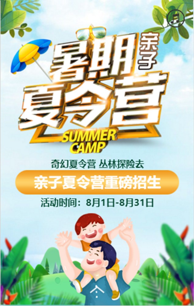 亲子夏令营招生暑假夏令营招生亲子活动夏令营招生暑期夏令营亲子招生活动招生报名