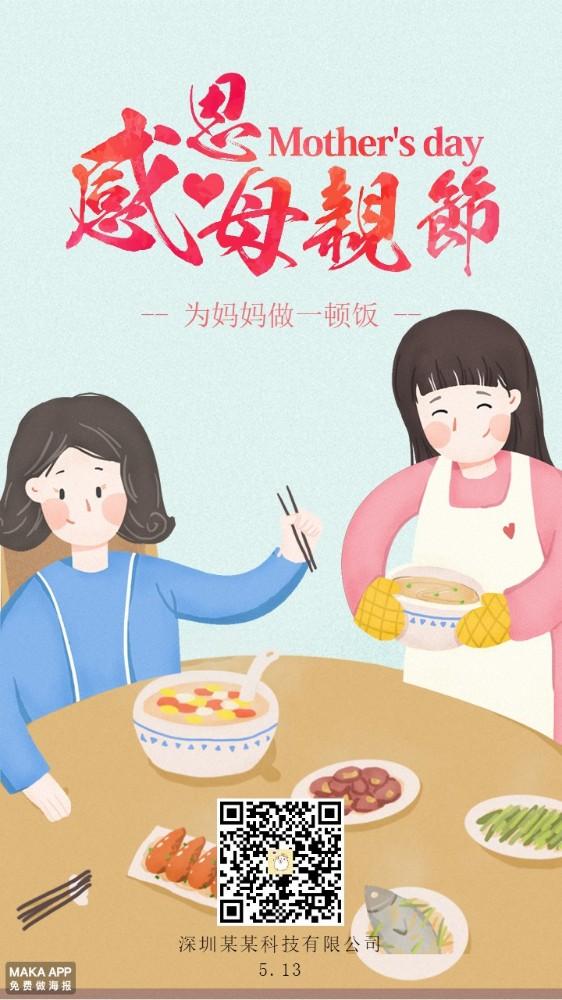 母亲节 感恩母亲节企业通用温馨手绘母亲节祝福宣传推广海报
