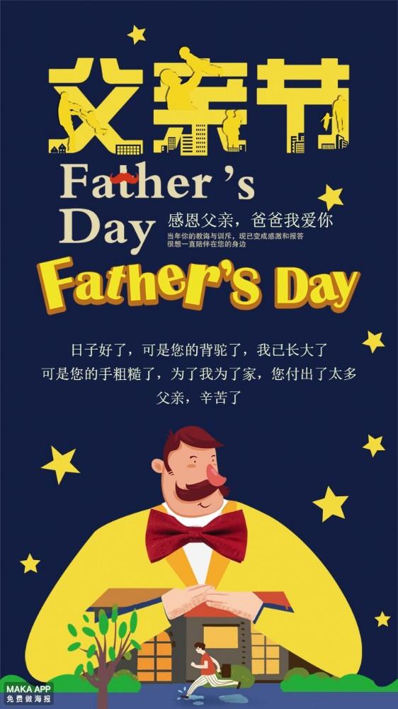 父亲节 感恩父亲节 父亲节海报 父亲节祝福 父亲节贺卡  父亲节快乐 父爱如山 宣传 推广 活动