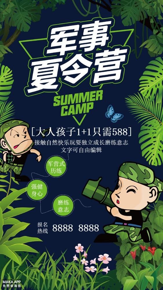 夏令营招生海报军事夏令营招生海报