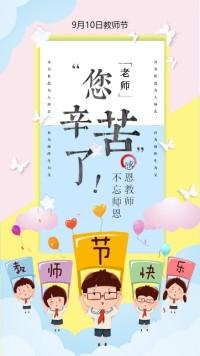 教师节海报教师节祝福感恩教师节海报