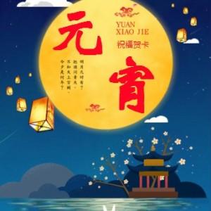 元宵节祝福贺卡 卡通手绘元宵节祝福 古风元宵节祝福 小清新元宵节