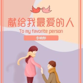 小清新/清新文艺/粉色浪漫/卡通手绘告白/表白/情人节贺卡/爱情贺卡