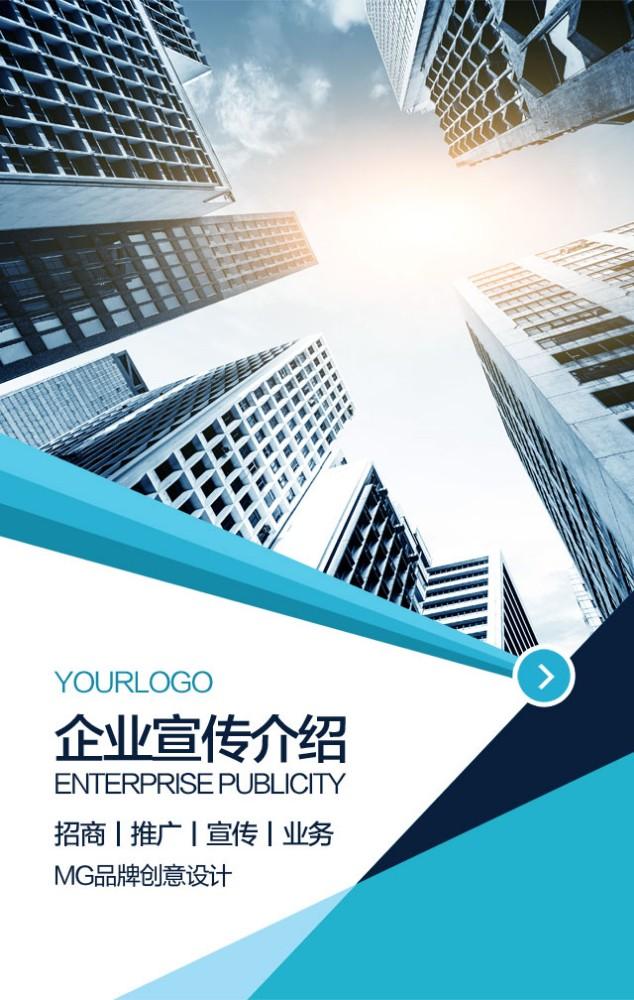 大气企业宣传公司介绍