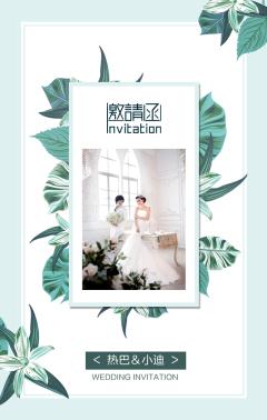 小清新唯美婚礼邀请函请柬