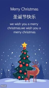 手绘圣诞节海报