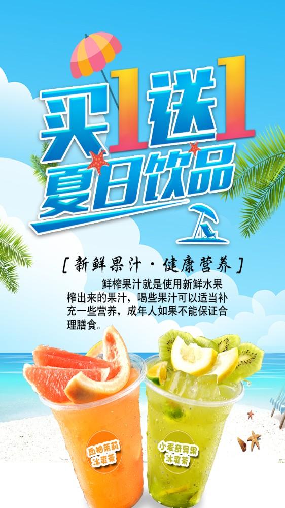 买1送1夏日饮品  果汁 促销宣传