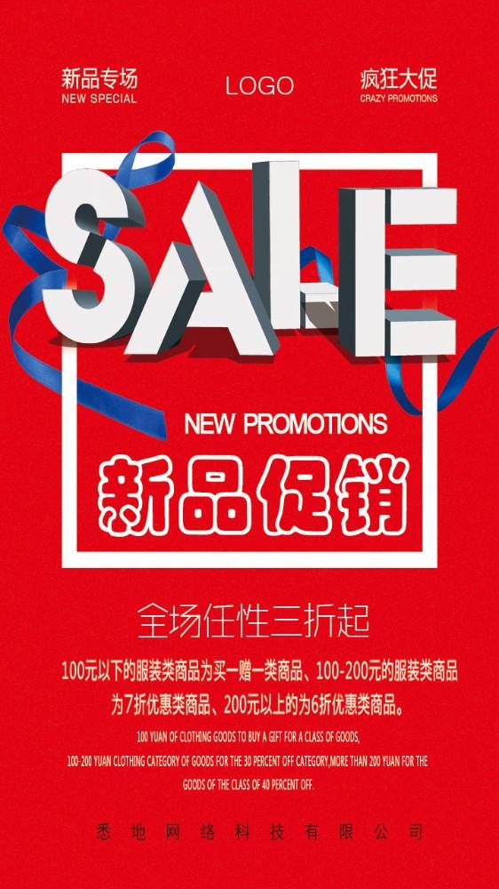 创意时尚简约商场SALE促销宣传海报