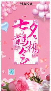 MAKA七夕 浪漫 告白 促销