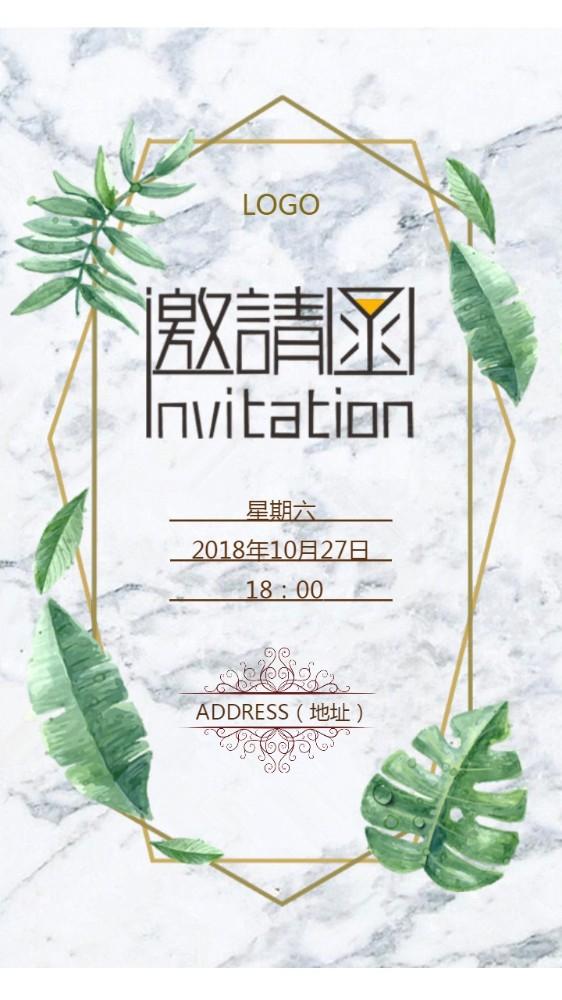 简约时尚 邀请函 会议 婚礼 论坛讲座 通用海报