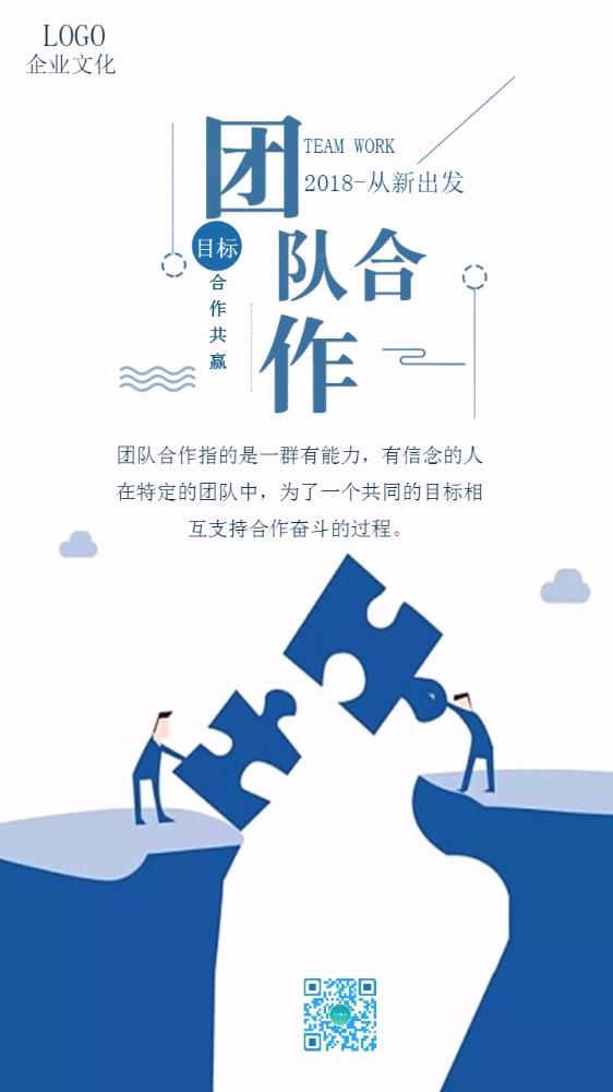 日签|企业文化|团队合作|文化建设|励志 海报