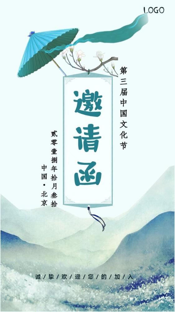 邀请函 中国风 婚礼会议座谈讲座邀请函 通用海报
