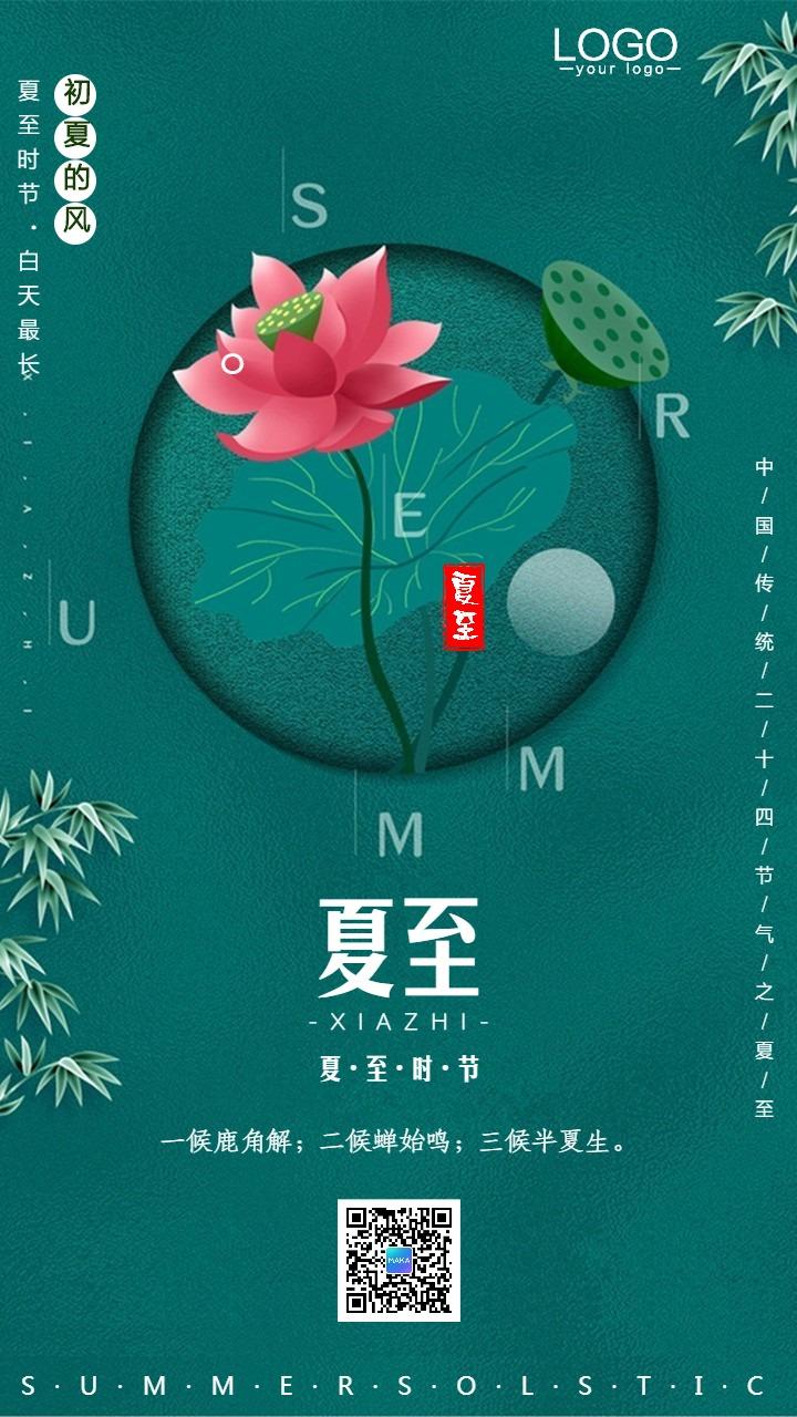 绿色 中国画风 传统二十四节气 夏至 活动宣传 通用海报