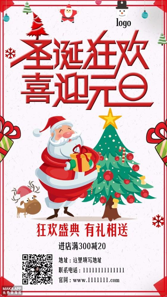 圣诞节促销海报,圣诞节狂欢购物节