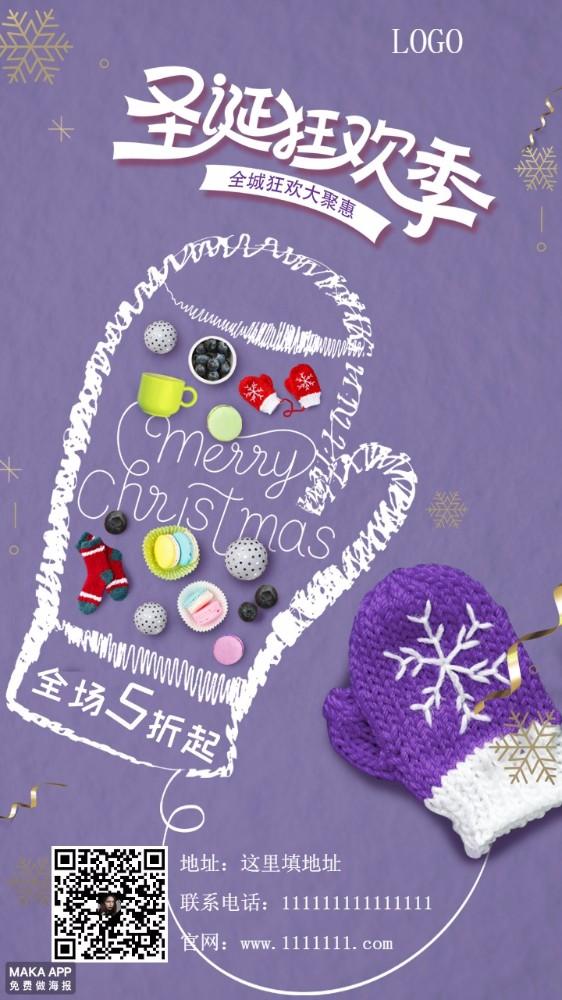 圣诞节海报,圣诞节狂欢购物节,圣诞节促销打折宣传