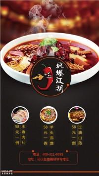 饭店餐饮海报