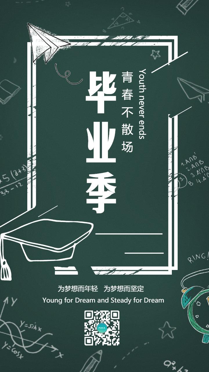 毕业季清新企业宣传手机海报