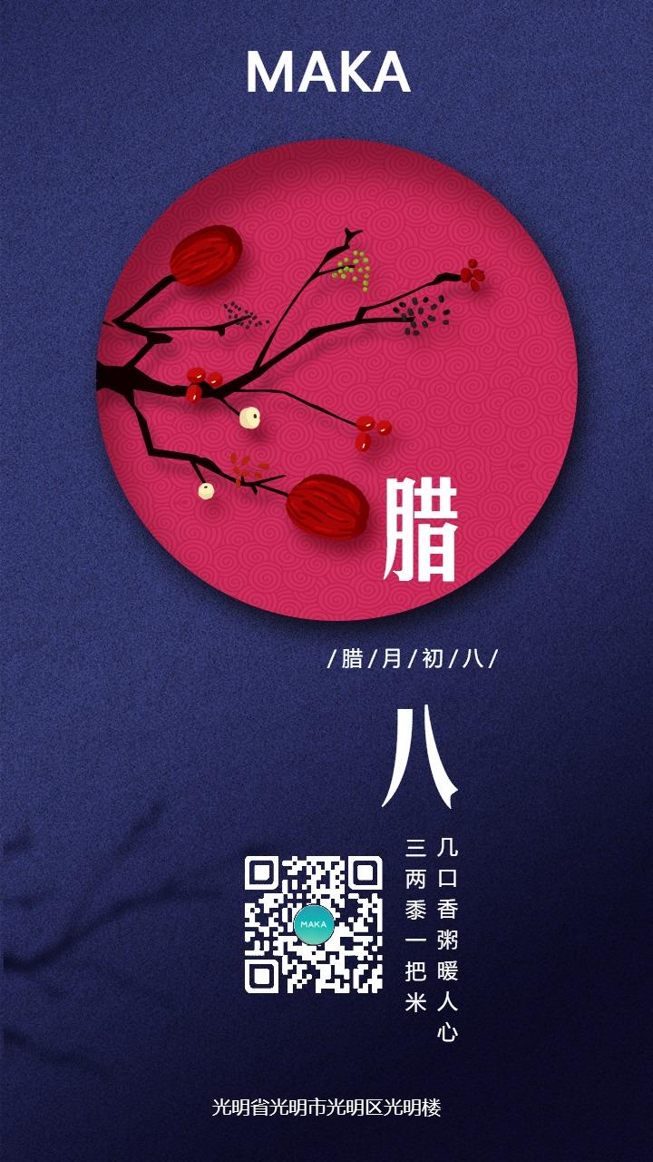 中国传统节气日签腊八节腊八粥手机海报