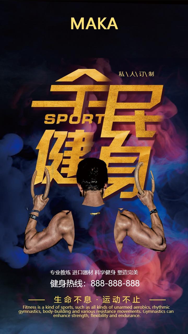 健身房运动塑形手机海报