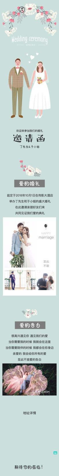 小清新森系手绘花卉婚礼请柬婚礼邀请