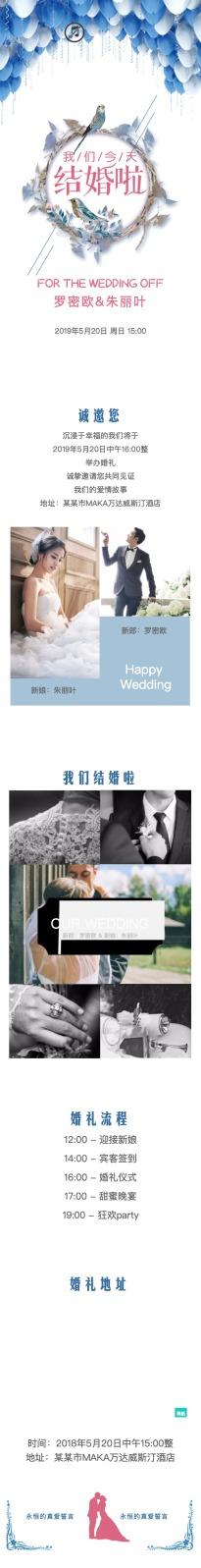 小清新婚礼 新婚快乐电子邀请函模版