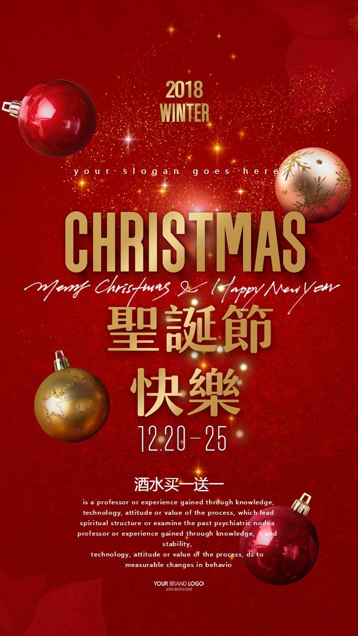 圣诞酒吧狂欢海报