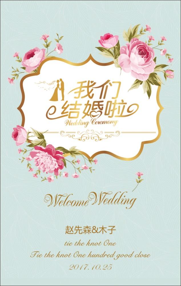 婚礼邀请函 婚礼纪