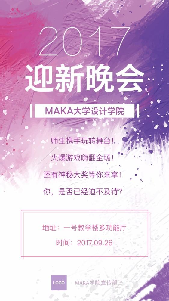 校园迎新晚会企业推广通用时尚炫酷海报