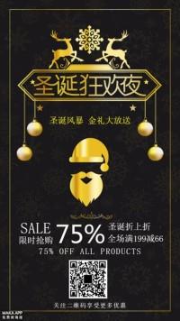 圣诞节服装商场超市促销优秀大酬宾活动海报