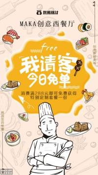 创意西餐厅中餐茶餐厅餐饮活动优惠海报